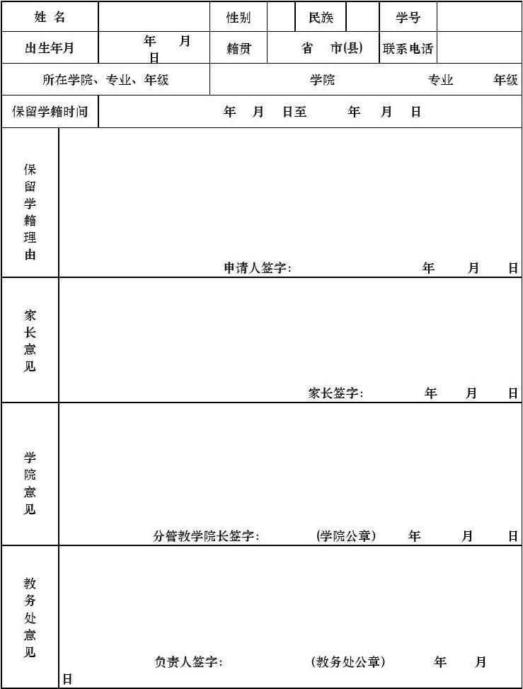 湖南师范大学小学报名文档表_word学籍在报名保留没有学生图片