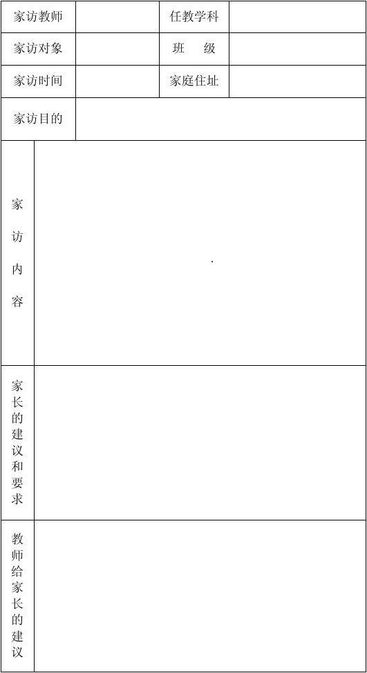 欢口镇中心小学教师v中学记录表中学百色高中是图片