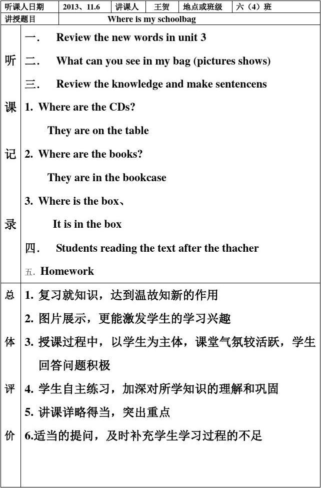 六文档英语讲解练习_word初中在线阅读与下载时及年级将来一般记录听课图片