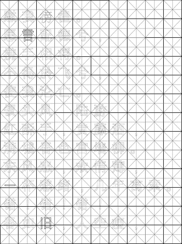 米字格练字服装(千古模板)针织v服装情诗图片