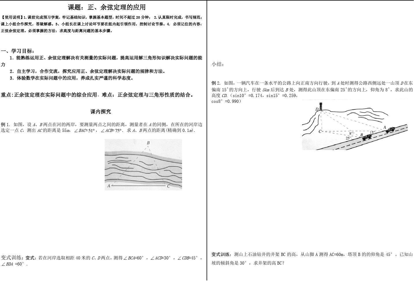 正余弦定理应用举例(高中数学研究性学习)