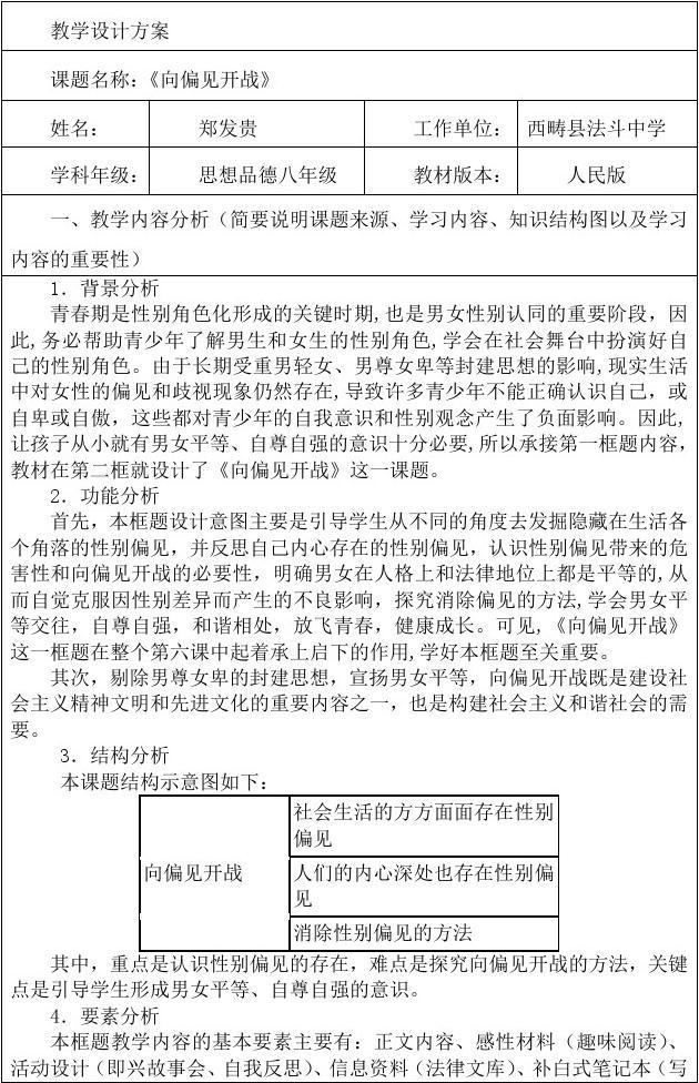 郑发贵--v信息信息:语言技术应用动物(教学设计雨伞成果成果的大班说课稿图片