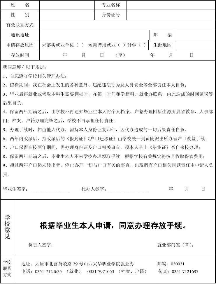 毕业生档案户籍保管申请表