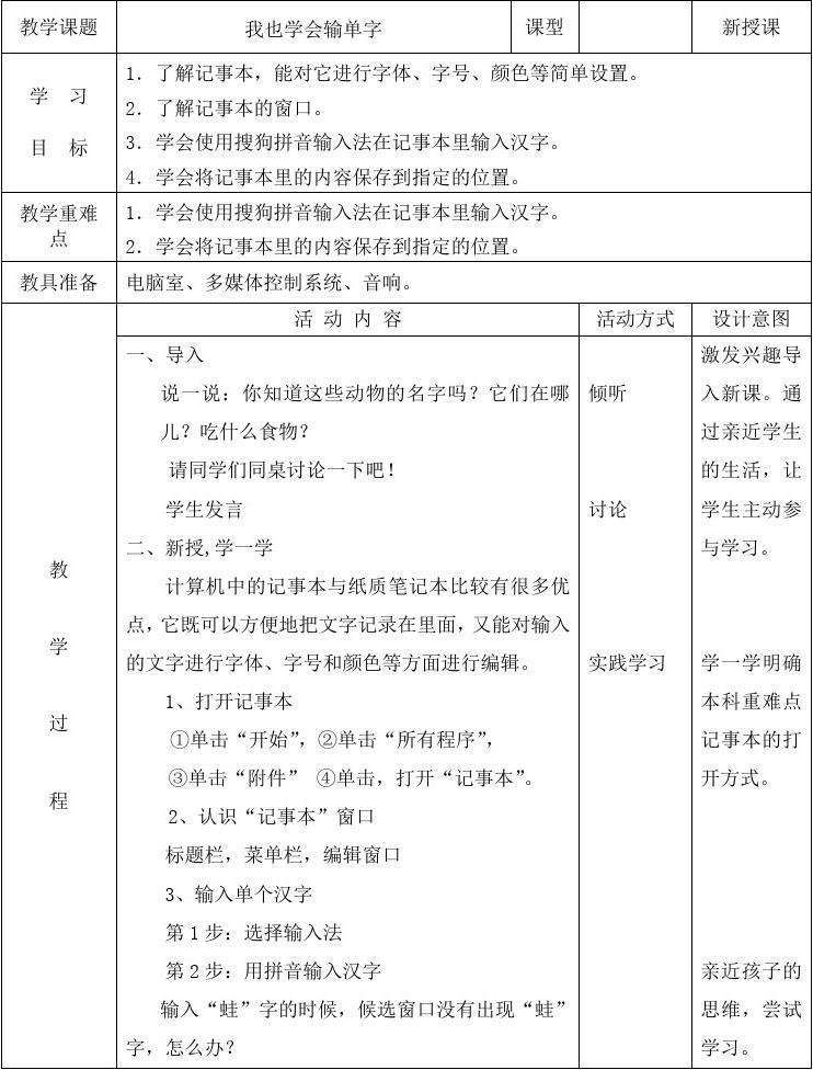 小学信息技术重庆大学出版社第八版三年级下册《我也学会输单字》教案