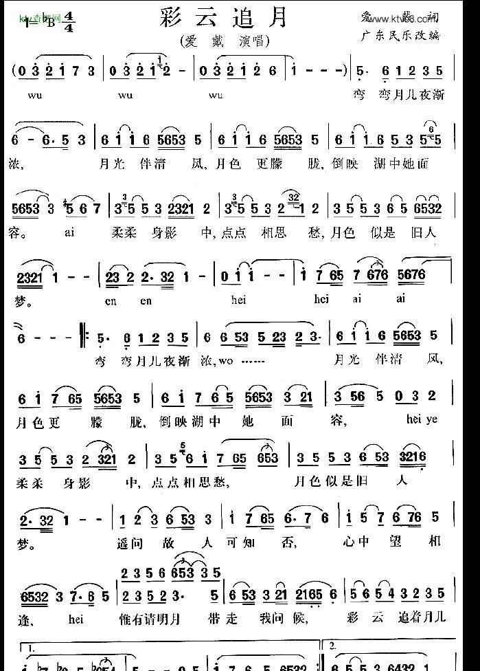 彩云追月的钢琴谱_word文档在线阅读与下载_无忧文档图片