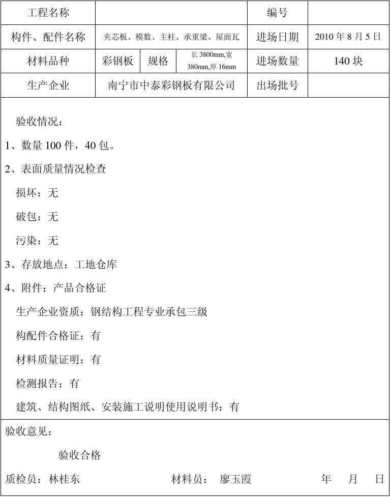 活动房质量检查验收记录表