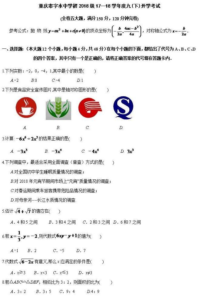 重庆市字水年级初2018届九下期答案开学v年级数学试题中学为以中作文马高梦图片