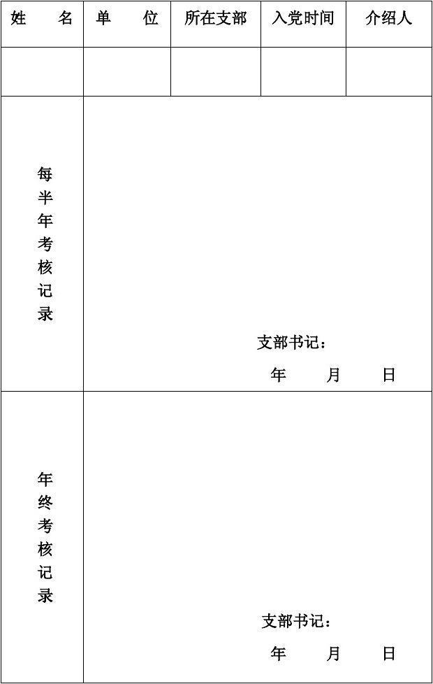 预备党员培养考察表 microsoft word 文档