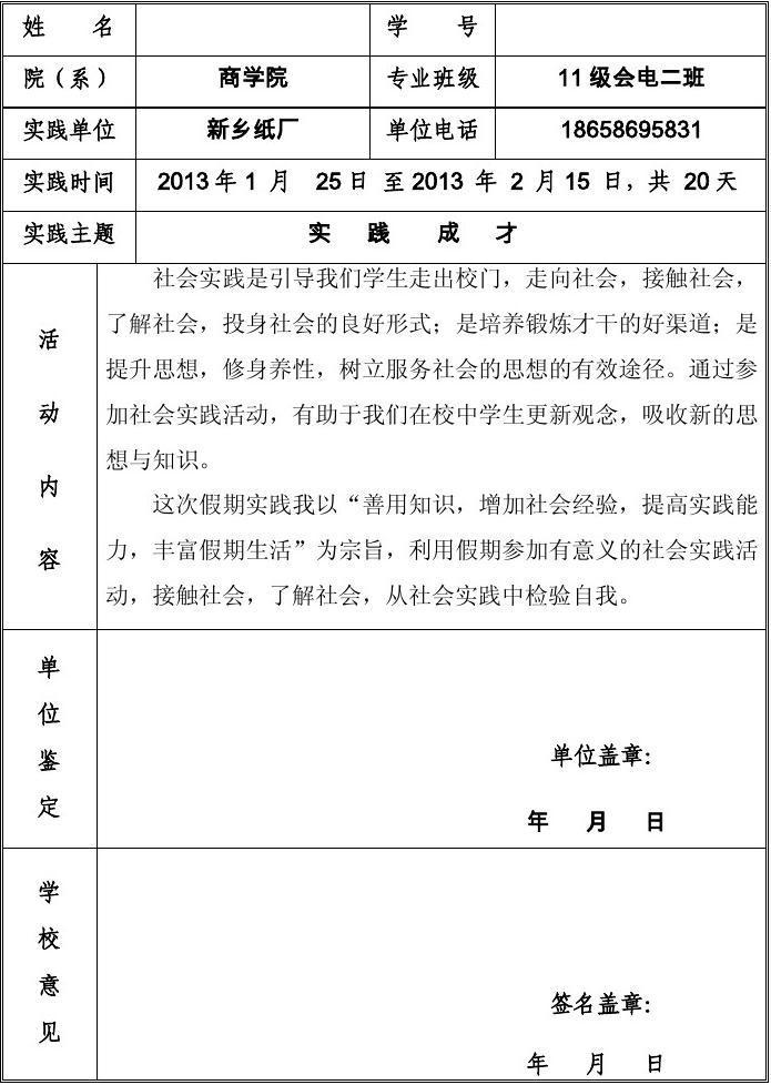 2013寒假社会实践鉴定表