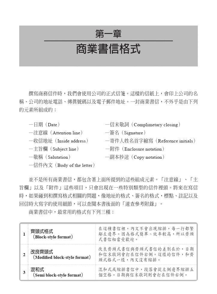 中文商业信函的格式 Word文档在线阅读与下载 免费文档
