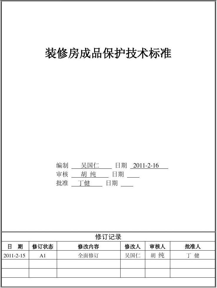 11.1 万科深圳区域装修房成品保护技术标准