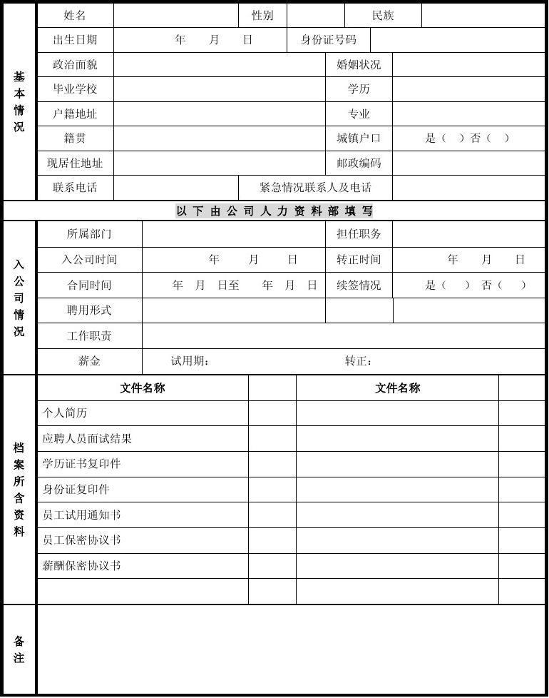 员工入职资料登记表