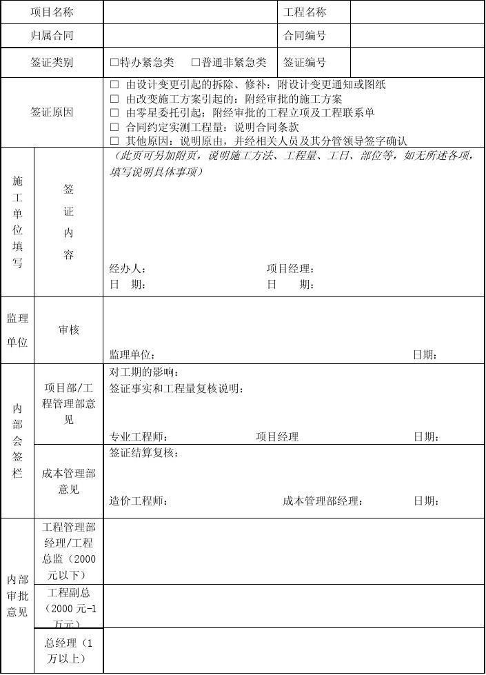 工程签证单格式
