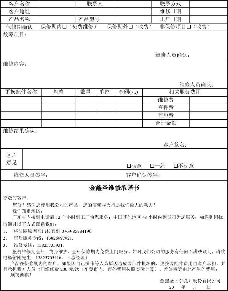 公司财务报告范文_维修服务单模板_word文档在线阅读与下载_文档网