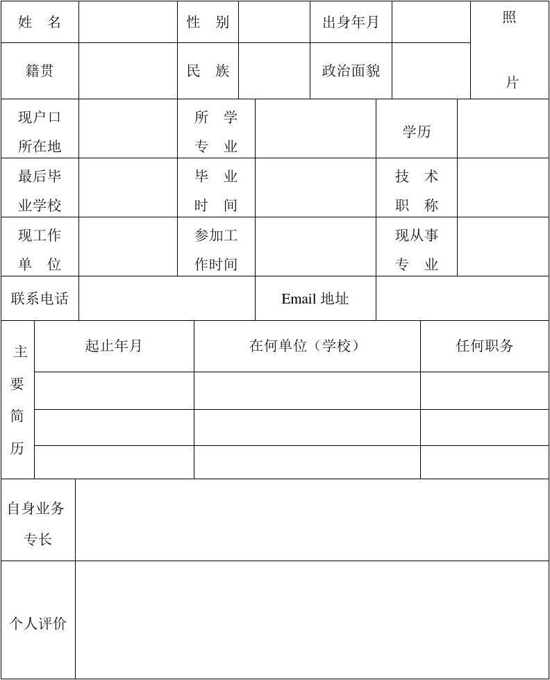 事业单位个人简历表格(模板)
