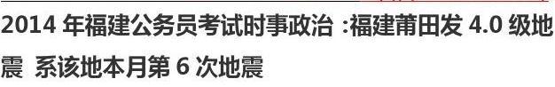 2014年福建公务员考试时事政治:福建莆田发4.0级地震 系该地本月第6次地震