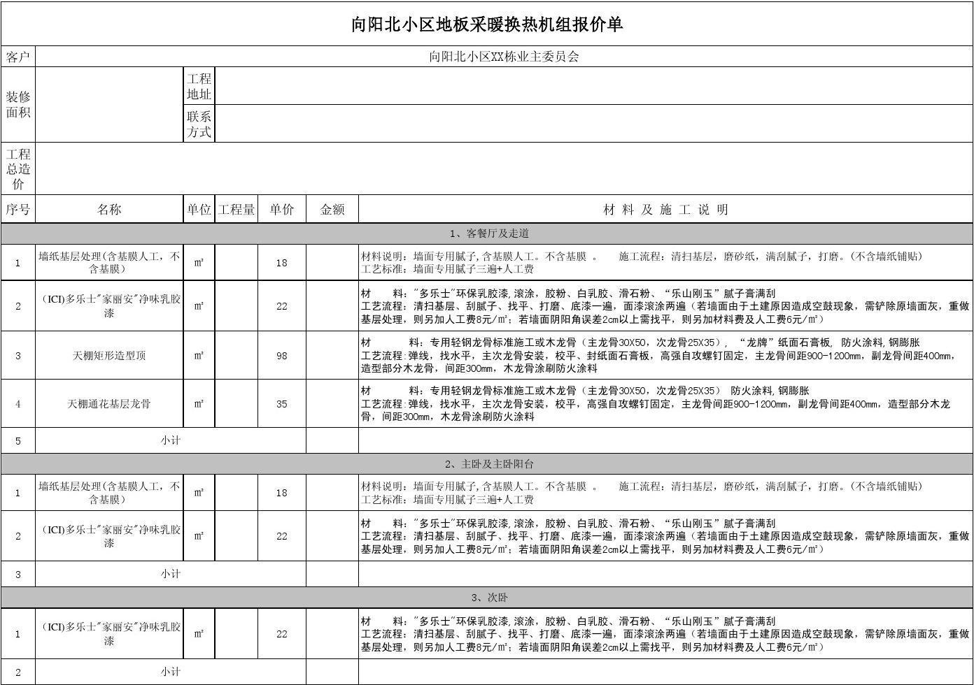 工程报价表_工程报价表范本(1)