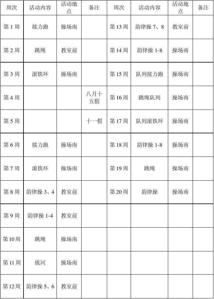小学生课外体育v体育记录qiu_word小学在线阅读年级文档学习方法五图片