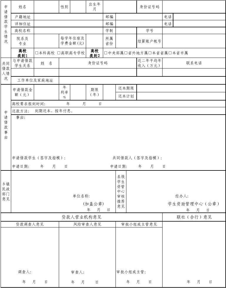 申请审批表和流程表xls
