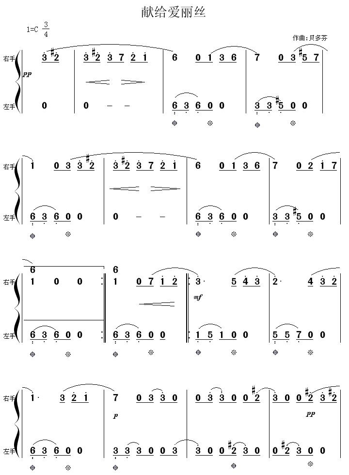 献给爱丽丝(钢琴简谱3页双手)