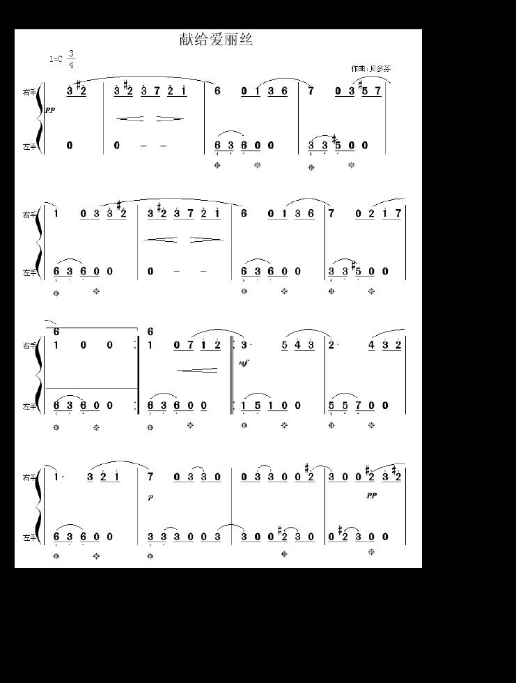 致爱丽丝钢琴简谱双手整理版