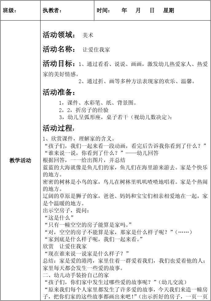 美术教案范文_大班幼儿美术教案:让爱住我家_word文档在线阅读与下载_免费文档
