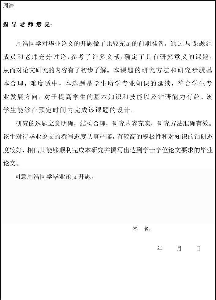 本科毕业论文开题报告指导老师评语_word文档