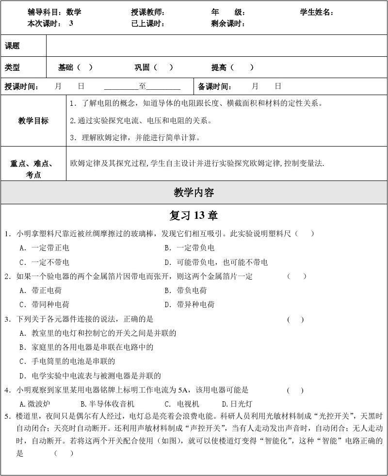 优益思个性化辅导教案模版14章()