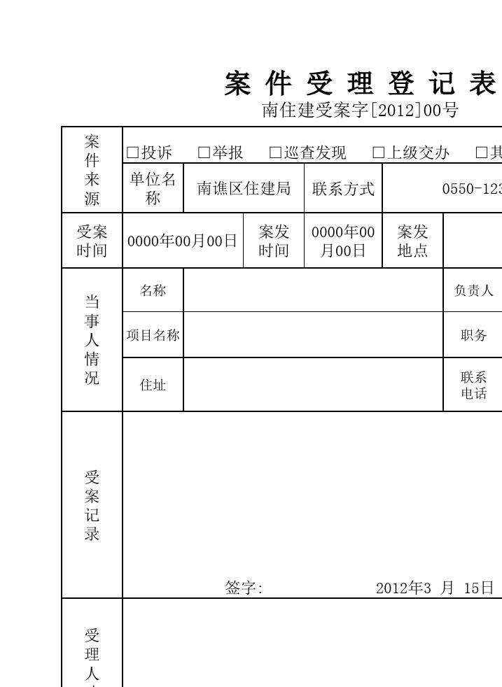 案件受理登记表样本_东莞案件受理查询网_案件受理条件
