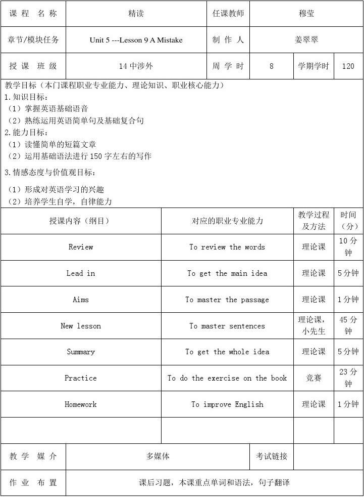 英语基础教程复旦大学出版社lesson9 A mistake(3)