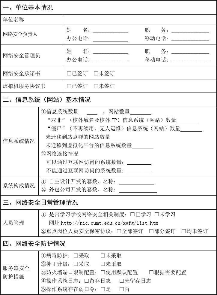 中国矿业大学网络与信息安全检查表