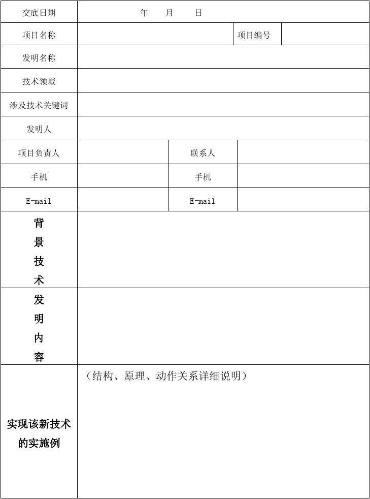 实用新型专利请求书_专利技术交底书模板_word文档在线阅读与下载_无忧文档