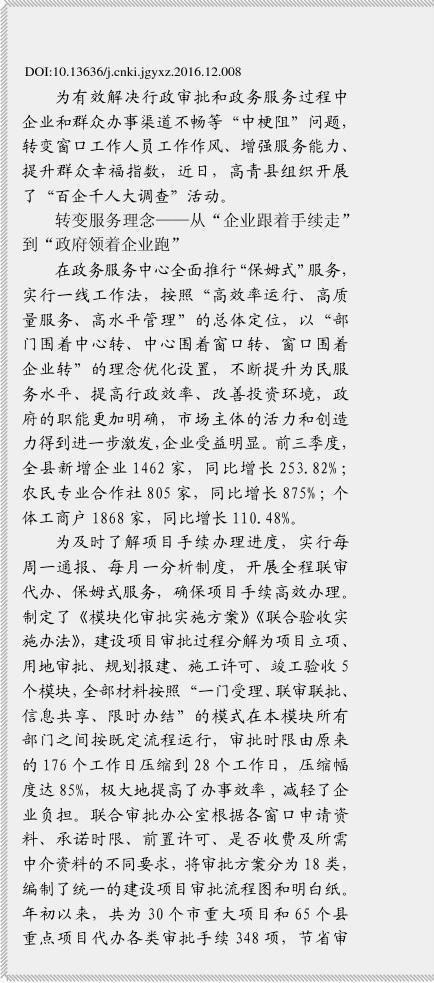 高青县坚持转创增 深化审改助力经济发展