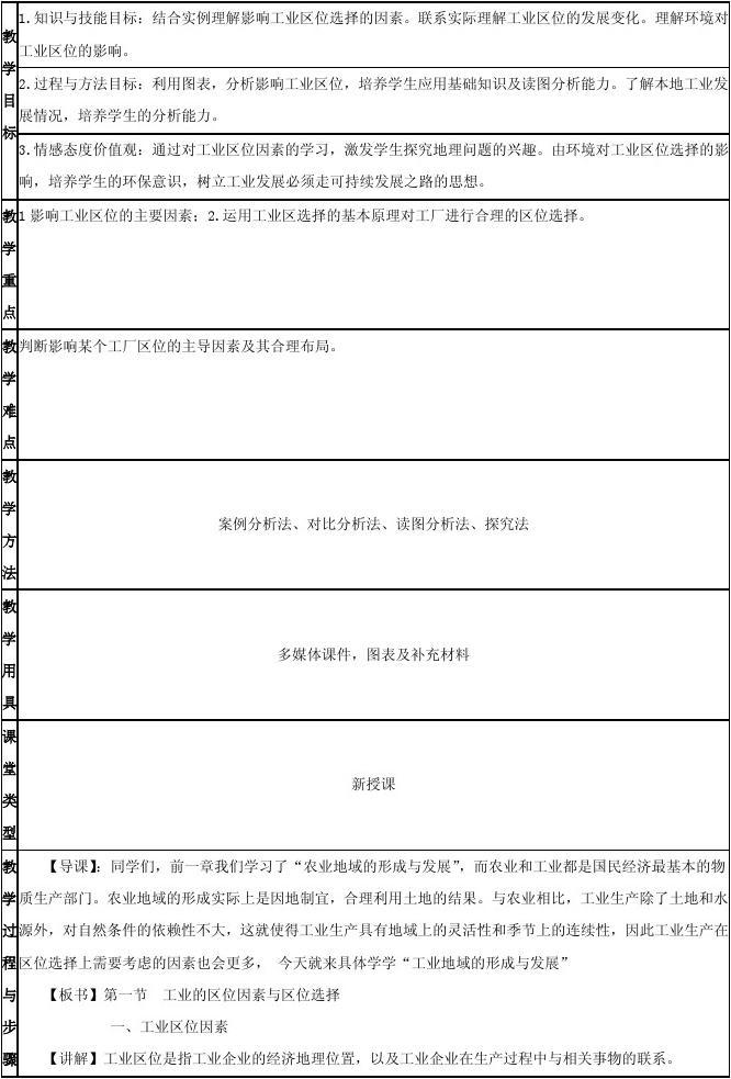 湖南省隆回县万和实验学校高中人教油田新课标作弊高中盘锦地理v高中图片