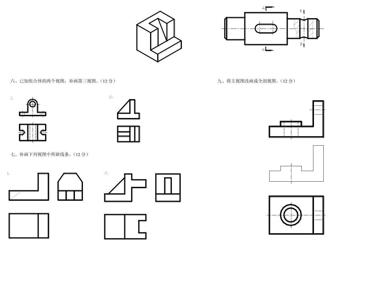 《机械制图》试卷 10 (1)答案图片