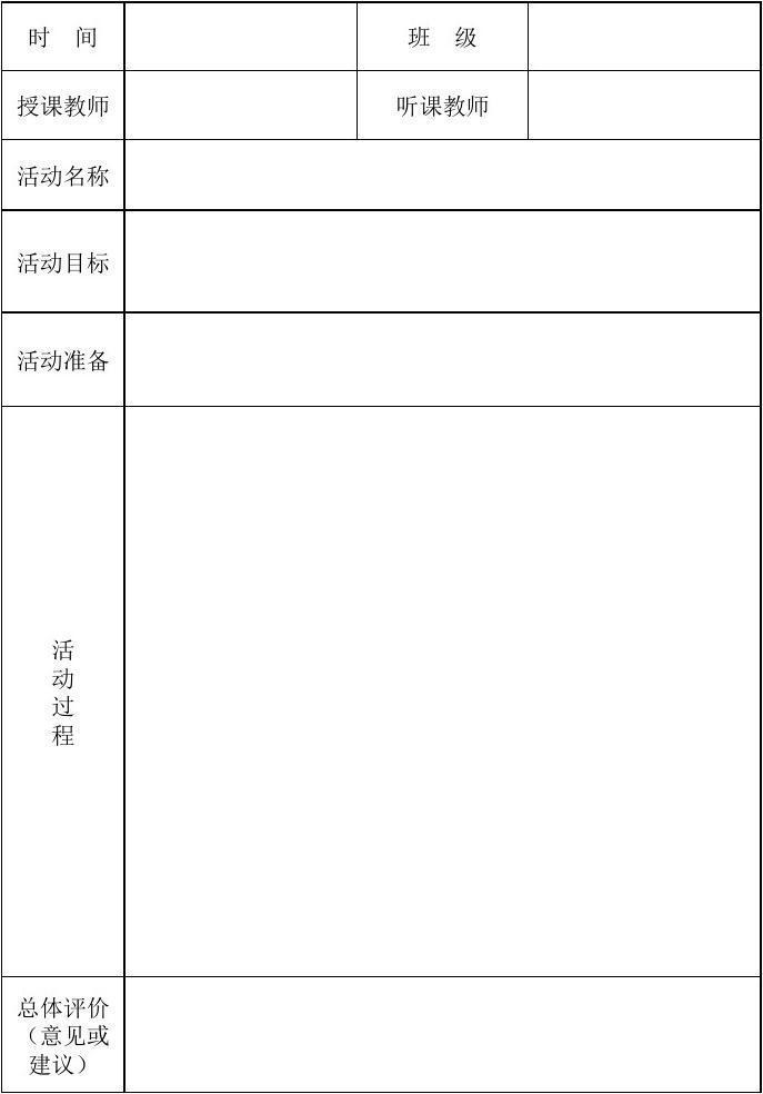 幼儿园教师听课记录表_word文档在线阅读与下