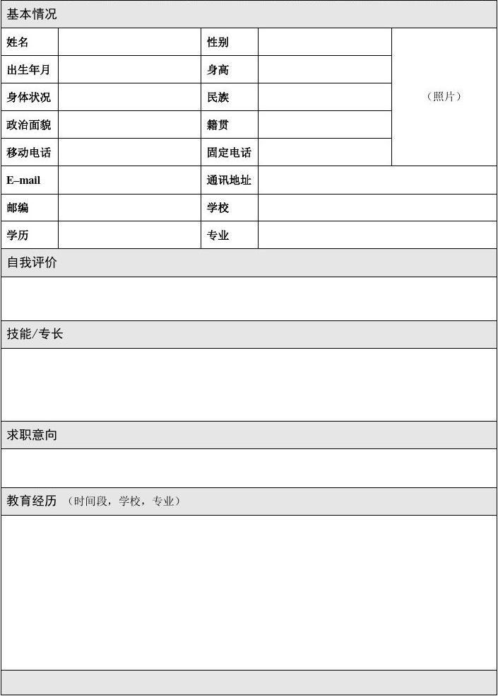 空白个人简历模板下载_经典个人简历表格免费下载