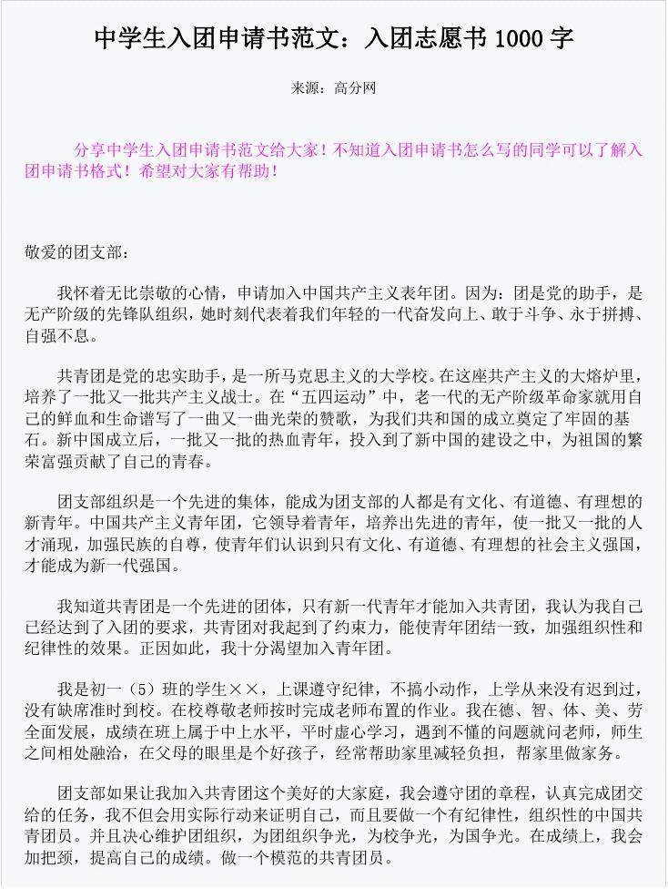 中學生入團申請書范文:入團志愿書1000字圖片