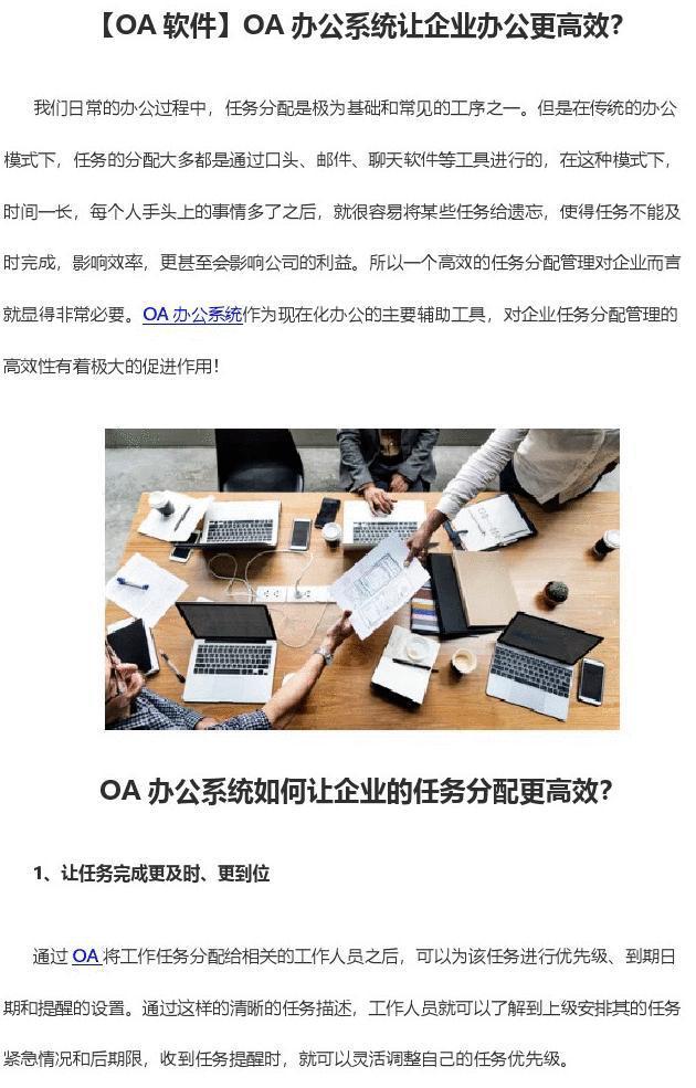 【OA软件】OA办公系统让企业办公更高效?