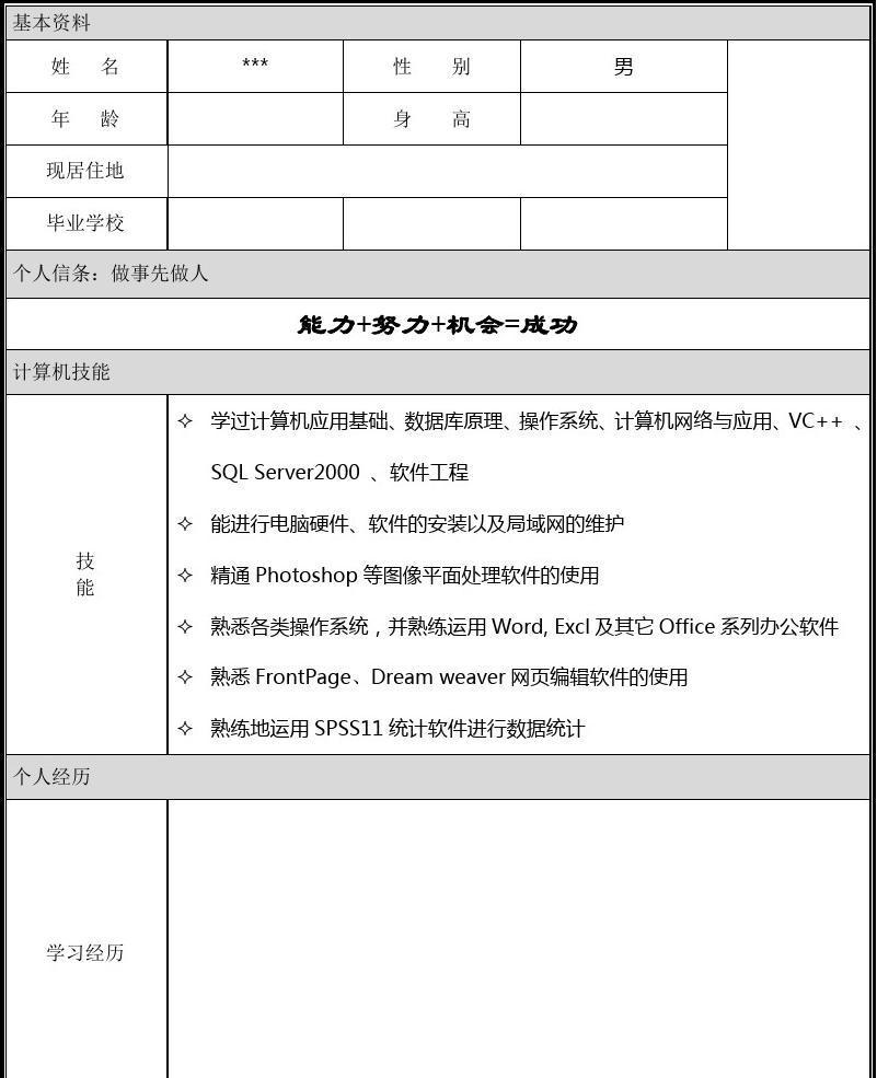 个人简历模板大全-可直接下载使用(word版)图片