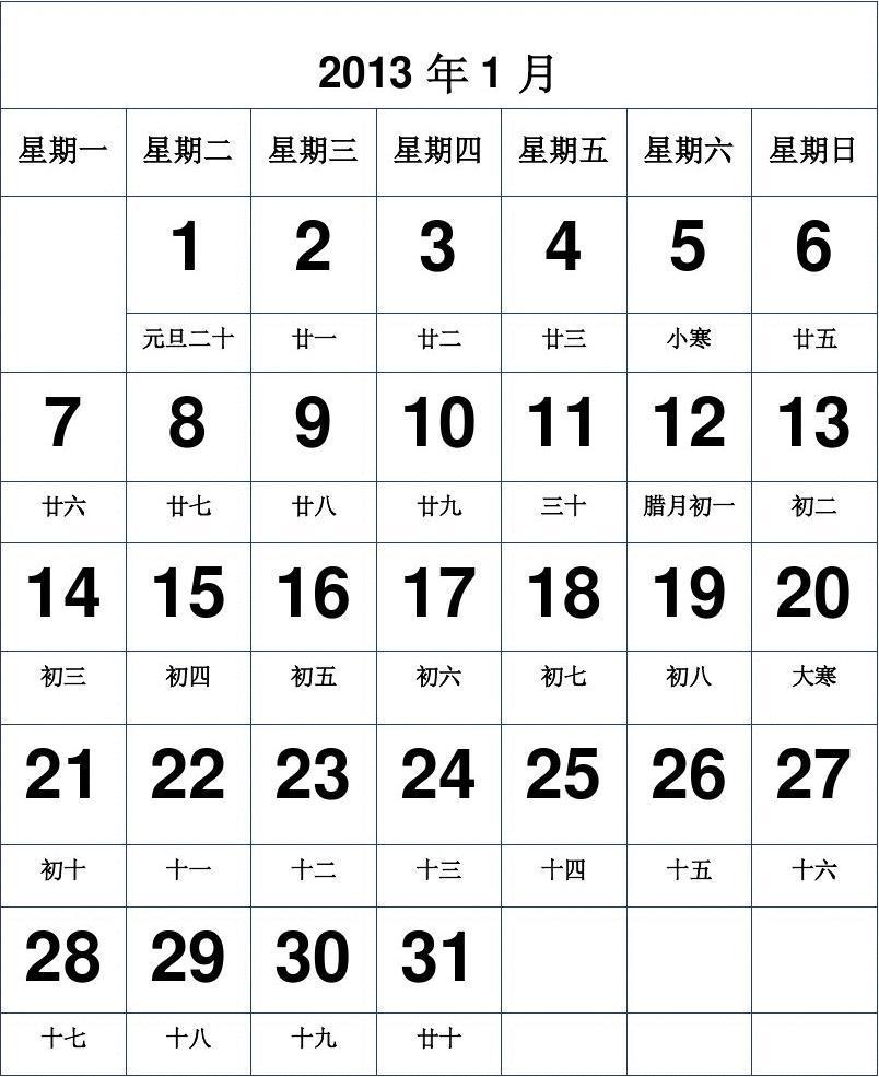 word 2013年 日历 一月一张 A4纸 含农历 节日