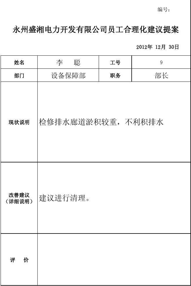 邮政合理化建议范文_合理化建议申报表201212_word文档在线阅读与下载_无忧文档