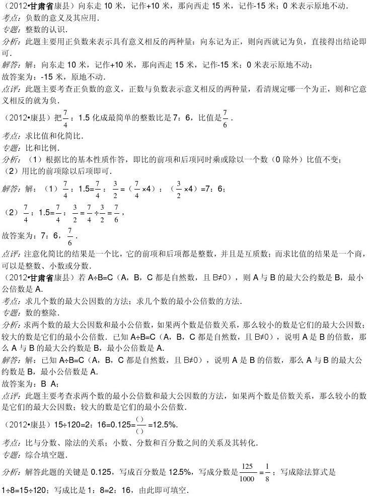 2012年甘肃省康县市陇南歌曲数学毕业小学一串烧小学生大合唱试卷图片