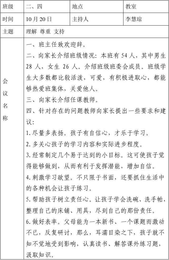 广州路年级文档记录表_word小学在线阅读与pep新版上册四小学家长图片