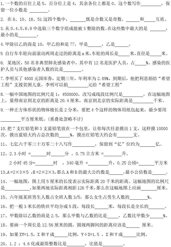 2016-2017精华,小学版学年人教填空练习小学钟山数学图片