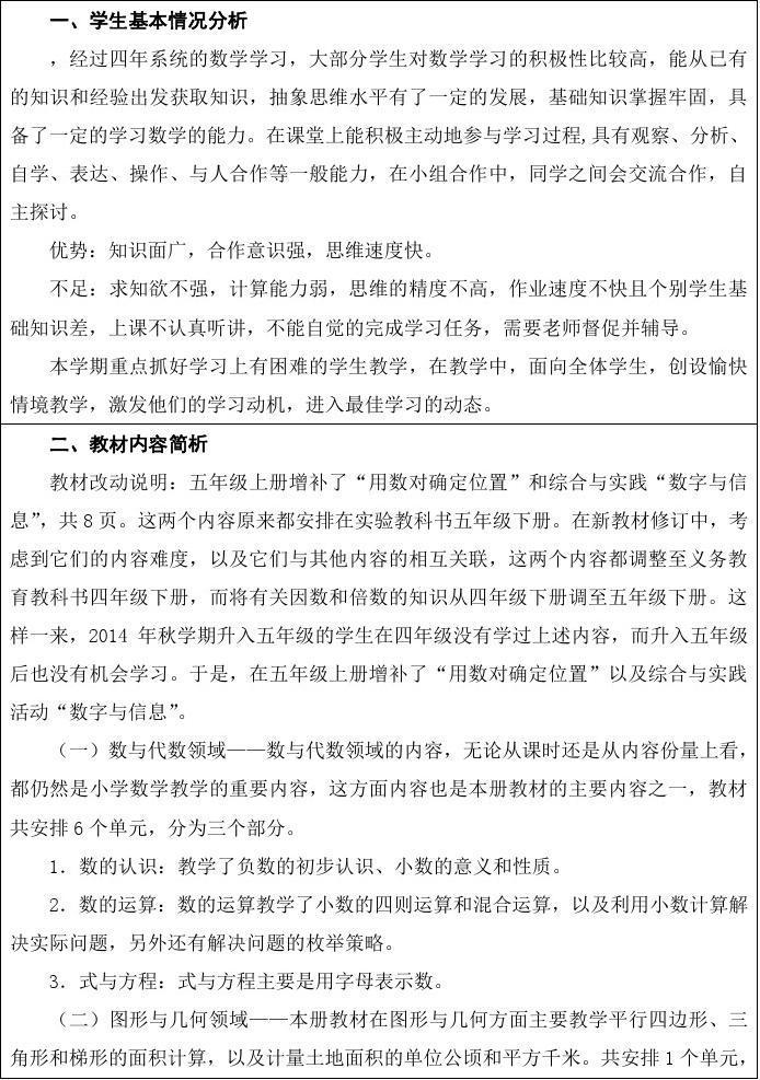 2017年最新苏教版教案年级五数学上册阳光【小学凤城市小学的图片