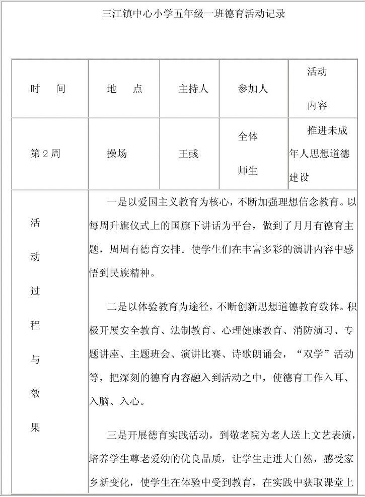 三江小学德育与社会实践基地活动记录