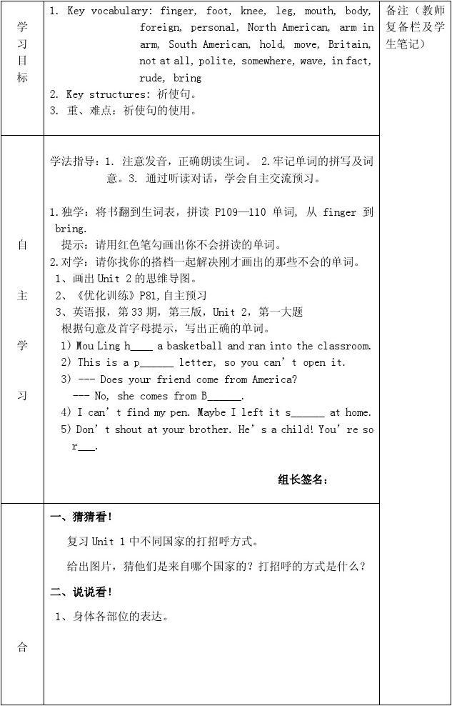 新外研版七年级英语下册 Module 11 Unit 2 Here are some ways to welcome them导学案