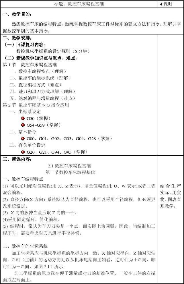 数控车床编程实例详解12