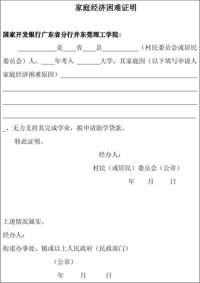 """贫困大学生血拼""""开学新三样""""(图)"""